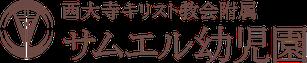 西大寺キリスト教会附属サムエル幼稚園